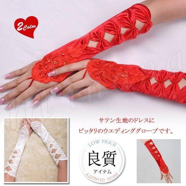 8f8532ece7536 ウエディングフィンガーレスグローブ手袋グローブ手袋指なし手袋ガントレット  フィンガーレスグローブ ウエディング グローブ  ¥ 800 ~ ¥ 880
