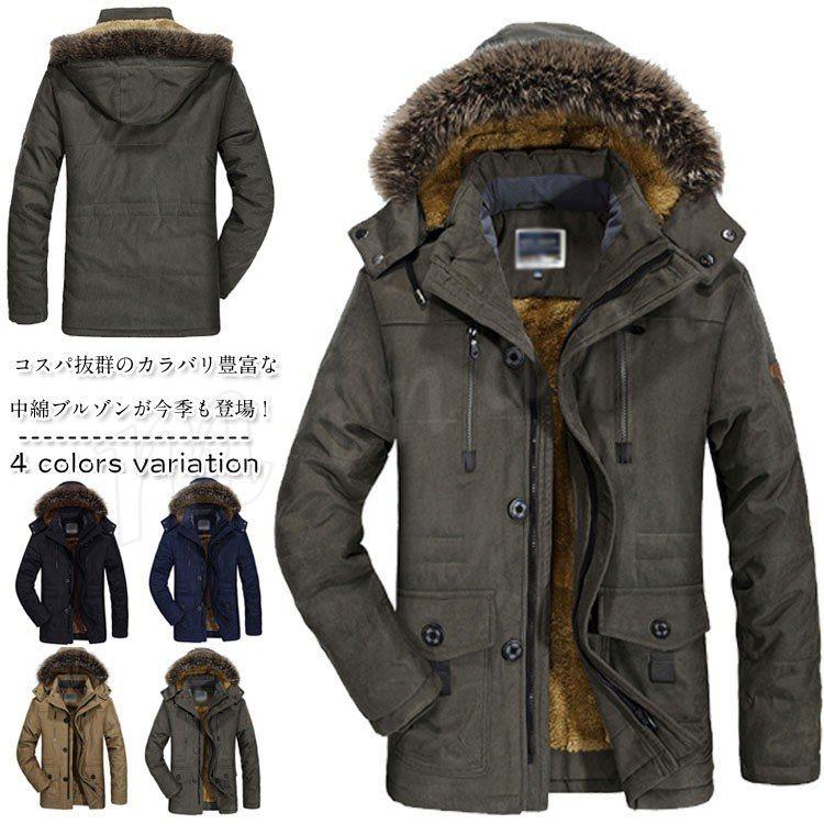 ≪モッズコート ミリタリーコート ミリタリー 中綿ジャケット 中綿 メンズ 裏起毛 フード着 ブルゾン 防風 防寒 保温性 フード付き アウター