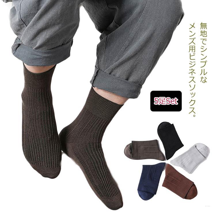 送料無料 靴下 メンズ ソックス ビジネスソックス セット 5足セット コットン 綿 防臭 抗菌 無地 通気性