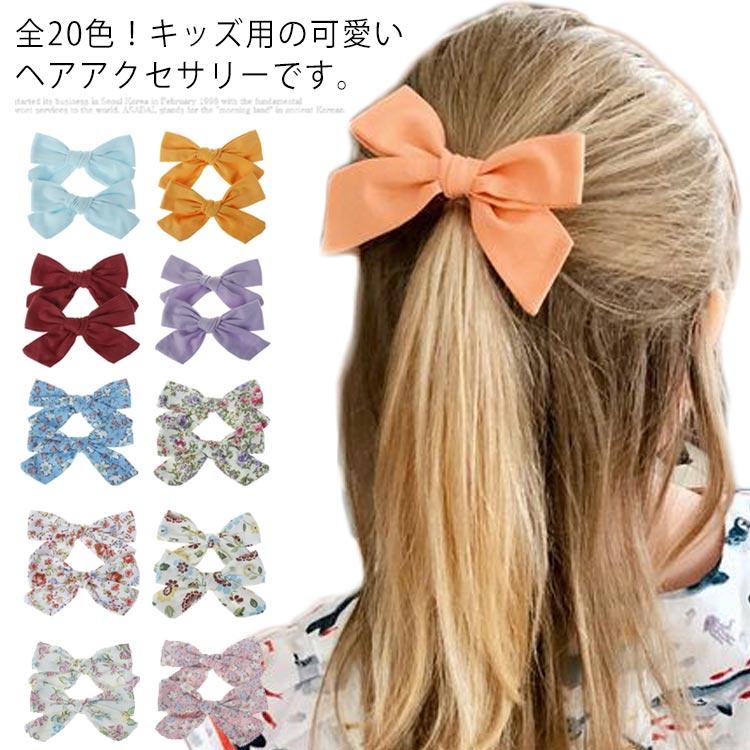 ヘアピン 子供用 リボン ヘアアクセ 花柄 可愛い ヘアアクセサリー 髪飾り 女の子 ドレス コスチューム パーティー 送料無料