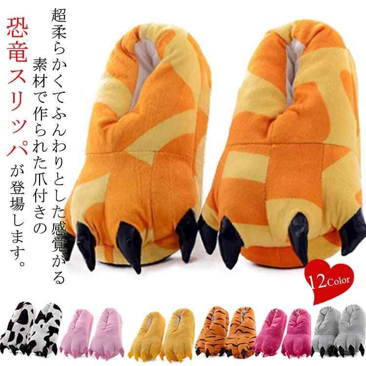 スリッパ ルームシューズ 恐竜スリッパ 爪付き 男女兼用 保温 防寒 アニマルスリッパ メンズ レディース 滑り止め 厚手 もこもこ 動物 靴 暖かい