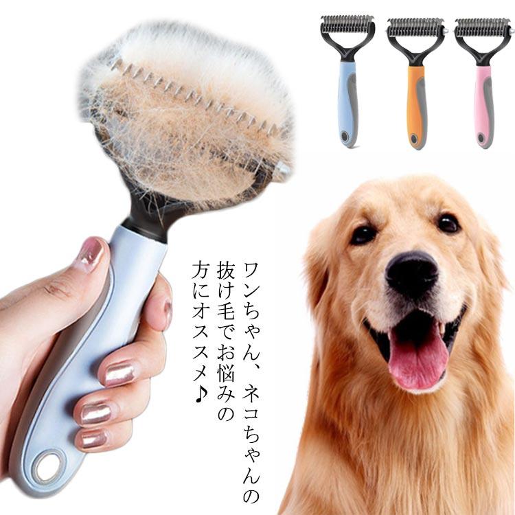 抜け毛 ブラシ 犬